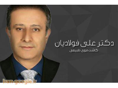دکتر علی فولادیان مرکز کاشت موی طبیعی در تهران