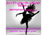 آموزش باله دختران در تبریز