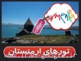 تور ارمنستان گرجستان بهار93-زمینی هوایی