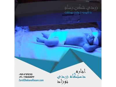 اجاره دستگاه زردی نوزاد با ارزان ترین قیمت در تهران و شهرستانها
