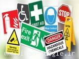 تولید کننده انواع علائم ایمنی و ترافیکی و تابلوهای ایمنی