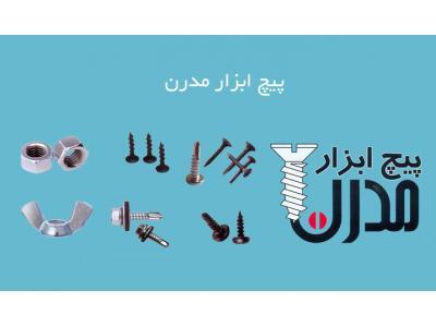 بورس پیچ ابزار و یراق الات MDF