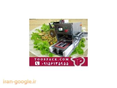 دستگاه بسته بندی سبزیجات