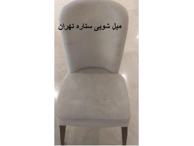 مبل شویی با کیفیت در شمال و جنوب تهران