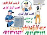 سرویس ، نصب ، تعمیرات تخصصی انواع کولر های گازی