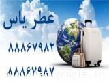 دفتر خدمات زیارتی و گردشگری عطر یاس