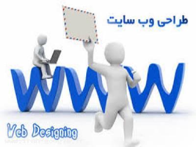 طراحی وب سایت در اسرع وقت زیر قیمت
