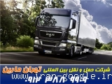 شرکت حمل و نقل بین المللی تهران مارین،حمل بار از ایتالیا