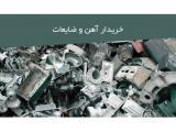 خریدار ضایعات آهن در تمام نقاط تهران