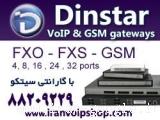 فروش گیتوی ویپ VoIP Gateway