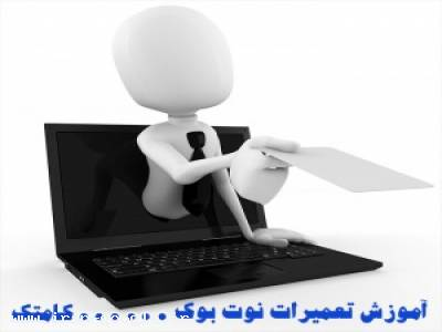 مرکز آموزش تعمیرات لپ تاپ خصوصی (دوره ویژه)
