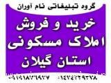 خرید و فروش املاک مسکونی استان گیلان