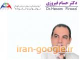 دکتر حسام فیروزی روانپزشکی و روان درمانی  کودک ، نوجوان و خانواده