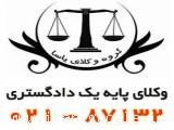 موسسه حقوقی ، مشاوره حقوقی ، وکیل