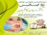 مرکز تخصصی ارتودنسی و دندانپزشکی کودکان