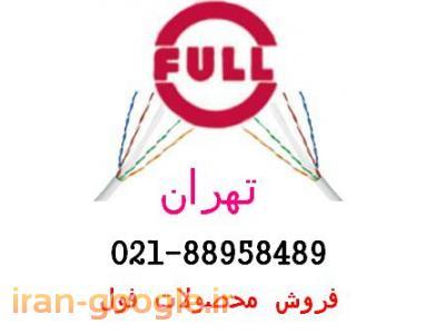 کابل شبکه فول تهران تلفن  88958489