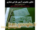 شابلون نیوفرم ویژه آزمون نظام مهندسی بهمن 94