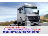 واردات انواع کامیون کشنده مستقیم از دبی و اروپا