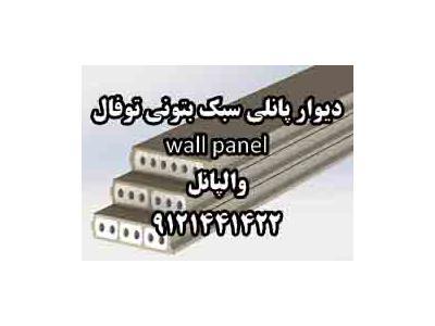 ديوار پانلي سبک بتوني توفال wall panel والپانل