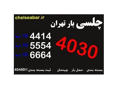 اتوبار و باربری مرکز تهران (66644030)چلسی بار /حمل بار اثاثیه منزل