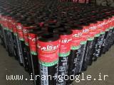 فروش ایزوگام و عایق رطوبتی دلیجان با قیمت مناسب