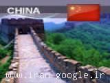 تور چین  (7شب و 8 روز) پکن- شانگهای – گوانجو