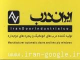 ایران درب