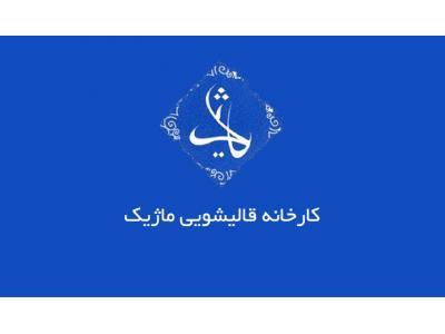 قاليشويي ماژيك نياوران / بهترین قالیشویی و رفوگری در سراسر تهران