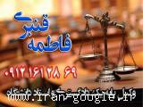 وکیل پایه یک دادگستری و استاد دانشگاه فاطمه قنبری