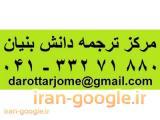 ترجمه متون به کلیه زبانهای خارجی در دارالترجمه دانش بنیان تبریز