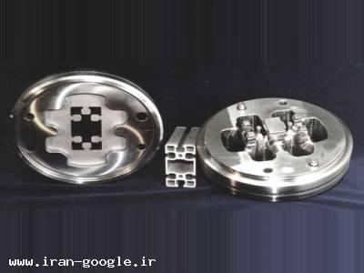 اکسترود پروفیل آلومینیوم ، طراحی و ساخت قالب اکستروژن و پرس اکسترود