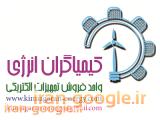 فروش تجهیزات برقی صنعتی و ساختمانی