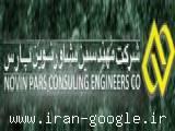 شرکت مهندسین مشاور نوین پارس-ایزو-صادرات