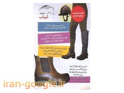 فروش لوازم ورزشی سوارکاری در تهران