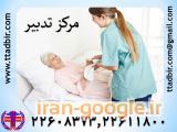 پرستار ی فوق حرفه ای  از بیمار د رمنزل به صورت تضمینی (VIP)  با بیمه حوادث خاص