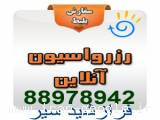 رزرو آنلاین بلیط چارتر کیش مشهد اهواز قشم شیراز کرمان اصفهان کرمانشاه