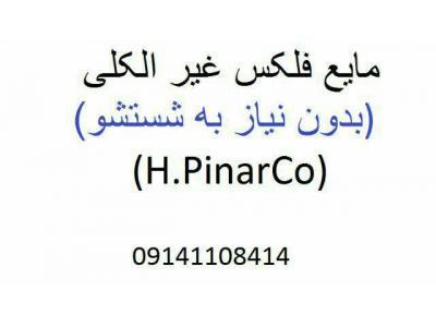 مایع فلکس غیر الکلی  H.PinarCo