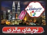 مجری مستقیم تور مالزی آفر تور مالزی 93