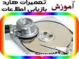 بازیابی به هر دلیل از: HDD - RAM - MP3 PLAYER - MOBILE