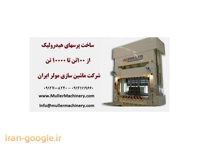ساخت پرسهای هیدرولیک از 100تن تا 10000 تن در شرکت ماشین سازی مولر ایران