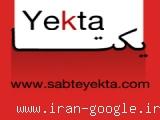 فروش رتبه آماده پیمانکاری - رتبه بندی تخصصی ساجات - تامین مهندس 09127152571