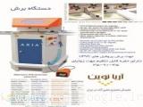 فروش ماشین آلات تولید پنجره upvc-اروميه