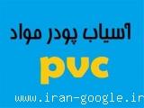 پودر کردن تخصصی مواد PVC،آسیاب پودر مواد pvc