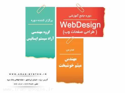 آموزش حرفه ای طراحی وب دریزد