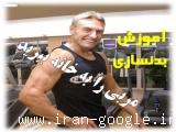 آموزش بدن سازي اصولي آموزش حركات بدن سازي در خانه