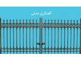 آهنگری عدلی  ساخت درب و پنجره در شمال ایران