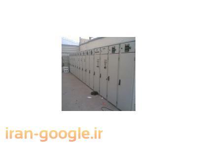 تابلو برق صنعتی - ساخت ، نصب و راه اندازی تابلوهای برق صنعتی