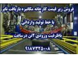 فروش زير قيمت کارخانه بازيافت تاير کرمانشاه