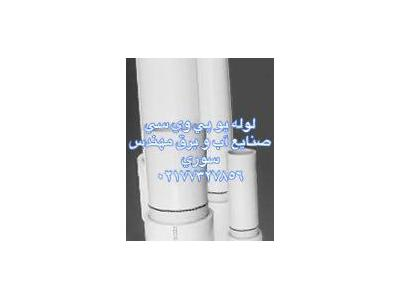 لوله UPVC  یو پی وی سی بوشن دار دورون چاهی دوزگونلر ترکیه 02177327856