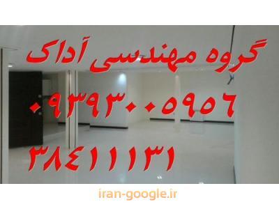 بازسازی و نوسازی منازل مسکونی ، طراحی تخصصی دکوراسیون داخلی در مشهد
